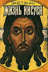Эрнест Ренан Жизнь Иисуса поллок д учитель жизнь иисуса