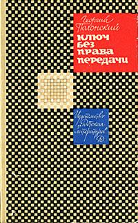 Георгий Полонский Ключ без права передачи