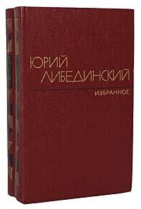 Юрий Либединский Юрий Либединский. Избранное в 2 томах (комплект из 2 книг)