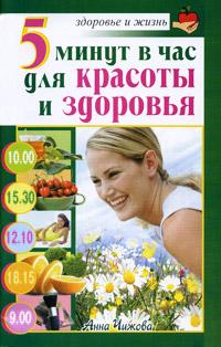 Анна Чижова 5 минут в час для красоты и здоровья