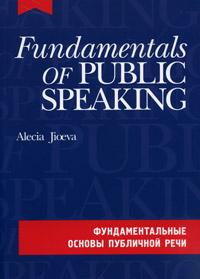 Алеся Джиоева Fundamentals of Public Speaking / Фундаментальные основы публичной речи (+ CD-ROM) джиоева а фундаментальные основы публичной речи