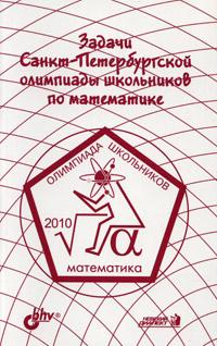Задачи Санкт-Петербургской олимпиады школьников по математике 2010 года задачи санкт петербургской олимпиады школьников по математике