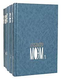 Уильям Сомерсет Моэм Уильям Сомерсет Моэм. Собрание сочинений в 5 томах (комплект)
