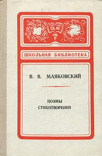 Фото - В. В. Маяковский В. В. Маяковский. Поэмы. Стихотворения в в маяковский послушайте