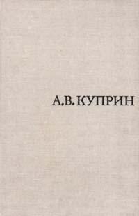 К. С. Кравченко А. В. Куприн к с кравченко а в куприн