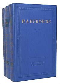 Н. А. Некрасов Н. А. Некрасов. Полное собрание стихотворений в 3 томах (комплект из 3 книг)