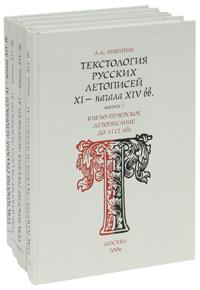 А. Л. Никитин Текстология русских летописей XI - начала XIV вв. (комплект из 4 книг) цена в Москве и Питере