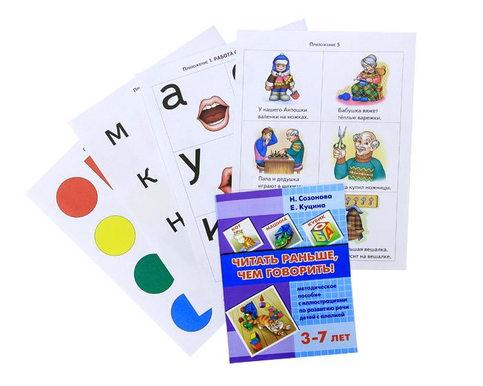 Читать раньше, чем говорить! Методическое пособие с иллюстрациями по развитию речи детей с алалией