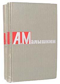 А. Малышкин А. Малышкин. Сочинения в 2 томах (комплект из 2 книг) а с петрухин детская неврология в 2 томах том 2