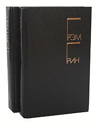 Грэм Грин Грэм Грин. Избранные произведения в 2 томах (комплект из 2 книг)