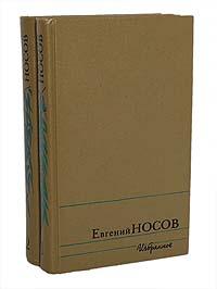 Евгений Носов Евгений Носов. Избранное в 2 томах (комплект из 2 книг) цена 2017