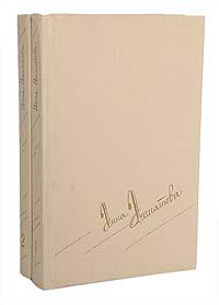 Анна Ахматова Анна Ахматова. Сочинения в 2 томах (комплект из 2 книг) анна ахматова вечер