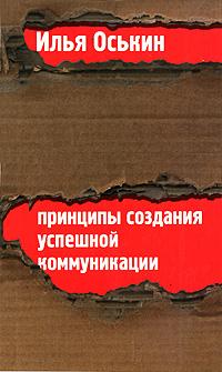 Илья Оськин Принципы создания успешной коммуникации