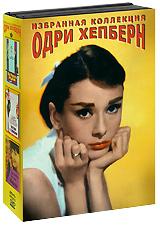 Избранная коллекция Одри Хепберн (3 DVD) гардемарины 3 dvd
