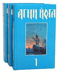 Агни Йога (комплект из 3 книг) огненный крест комплект из 3 книг