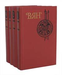 В. Ян В. Ян. Собрание сочинений в 4 томах (комплект из 4 книг) стоимость
