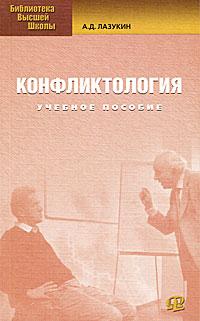 А. Д. Лазукин Конфликтология козлов а левина е эстрова п конфликтология социальных групп и организаций