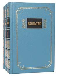 Вольтер Вольтер. Собрание сочинений в 3 томах (комплект из 3 книг)