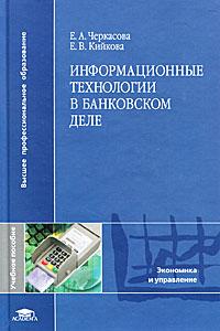 Е. А. Черкасова, Е. В. Кийкова Информационные технологии в банковском деле е в доброва современные балконы и лоджии оригинальные идеи новейшие материалы и технологии работ