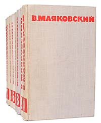 Владимир Маяковский Владимир Маяковский. Собрание сочинений в 8 томах (комплект из 8 книг) цена и фото
