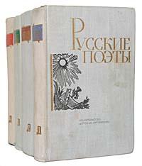 Георгий Макогоненко Русские поэты. Антология (комплект из 4 книг)