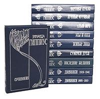 Зинаида Гиппиус Зинаида Гиппиус. Собрание сочинений в 9 томах + дополнительный том (комплект из 10 книг)