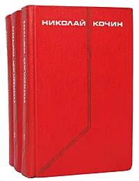 Николай Кочин Николай Кочин. Собрание сочинений в 3 томах (комплект из 3 книг) николай кочин девки