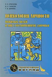 О. В. Краснова, И. Н. Галасюк, Т. В. Шинина Психология личности пожилых людей и лиц с ограниченными возможностями