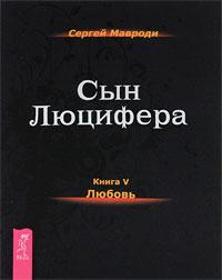Сергей Мавроди Сын Люцифера. Книга 5. Любовь цена