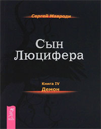 Сергей Мавроди Сын Люцифера. Книга 4. Демон цена