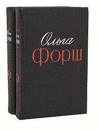 Ольга Форш Форш. Избранные произведения в 2 томах (комплект из книг)