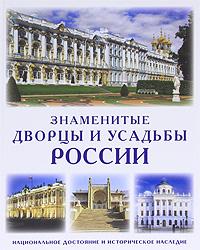 Знаменитые дворцы и усадьбы России цена