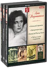 Коллекция Лени Рифеншталь (3 DVD)