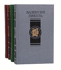 Валентин Пикуль Валентин Пикуль. Избранные произведения в 4 томах (комплект из 4 книг)