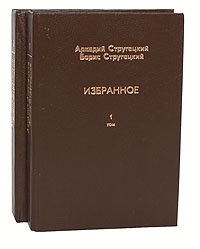 Аркадий Стругацкий, Борис Стругацкий Аркадий Стругацкий, Борис Стругацкий. Избранное (комплект из 2 книг)