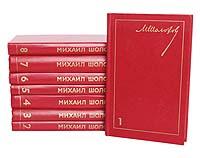 М. Шолохов М. Шолохов. Собрание сочинений в 8 томах (комплект из 8 книг)