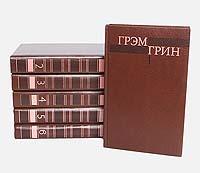 Грэм Грин Грэм Грин. Собрание сочинений в 6 томах (комплект из 6 книг)