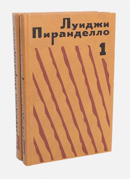 Луиджи Пиранделло. Избранная проза в 2 томах (комплект из 2 книг)