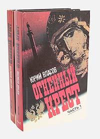 Юрий Власов Огненный крест (комплект из 2 книг) огненный крест комплект из 3 книг