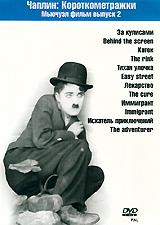 Чарли Чаплин: Короткометражки Мьючуэл фильм, выпуск 2 чарли чаплин огни большого города великий диктатор малыш цирк