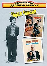 Чарли Чаплин: Цирк / Король в Нью-Йорке чарли чаплин огни большого города великий диктатор малыш цирк