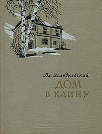 Вл. Холодковский Дом в Клину