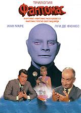 лучшая цена Фантомас: Трилогия