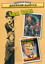 Чарли Чаплин: Малыш / Огни рампы чарли чаплин огни большого города великий диктатор малыш цирк