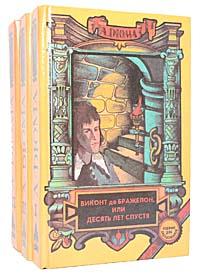 А. Дюма Виконт де Бражелон, или Десять лет спустя (комплект из 3 книг)