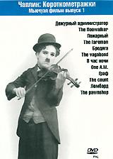 Чарли Чаплин: Короткометражки Мьючуэл фильм, выпуск 1 чарли чаплин огни большого города великий диктатор малыш цирк