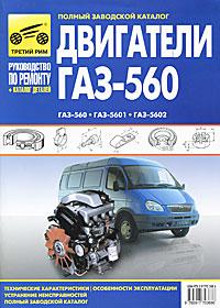Двигатели ГАЗ-560, ГАЗ-5601, ГАЗ-5602. Руководство по эксплуатации, техническому обслуживанию и ремонту и каталог деталей газ 3110 и газ 31105 волга каталог кузовных деталей
