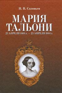 Н. В. Соловьев Мария Тальони. 23 апреля 1804 г. - 23 апреля 1884 г.