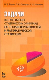 О. А. Репин, Е. И. Суханова, Л. К. Ширяева Задачи всероссийских студенческих олимпиад по теории вероятностей и математической статистике а г бычков сборник задач по теории вероятностей математической статистике и методам оптимизации