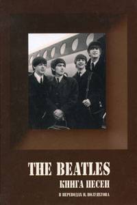 The Beatles. Книга песен 0x0